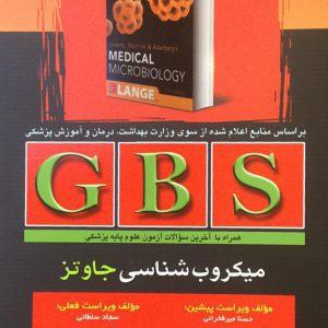 GBS – میکروب شناسی جاوتز ۲۰۱۶