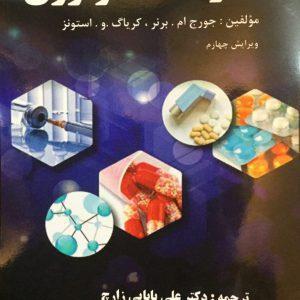 فارماکولوژی برنر – ۲۰۱۳