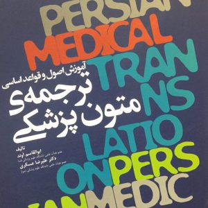 آموزش اصول و قواعد اساسی ترجمه متون پزشکی
