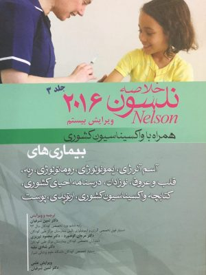 خلاصه-نلسون-جلد۳-۲۰۱۶-آسم-آرتین-طب-اشراقیه