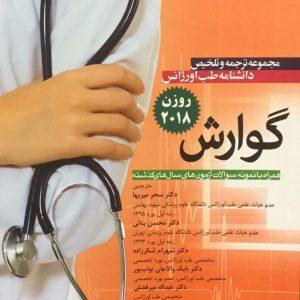 ترجمه و تلخیص دانشنامه طب اورژانس – روزن ۲۰۱۸ ( گوارش )