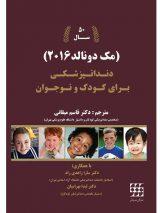 دندانپزشکی برای کودک و نوجوان مک دونالد ۲۰۱۶ – رنگی
