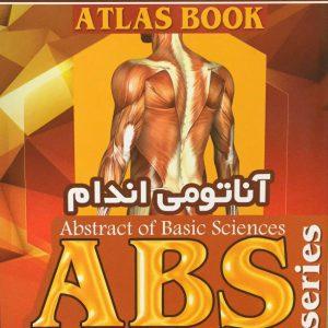 ABS – آناتومی اندام – رمزی ( چاپ جدید )
