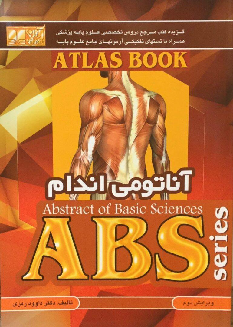 ABS-آناتومی-اندام-آرین-پژوهش-آبادیس-طب-داوود-رمزی-۱۳۹۶-اشراقیه