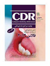 CDR چکیده مراجع دندانپزشکی تدابیر سیستمیک فالاس ۲۰۱۳