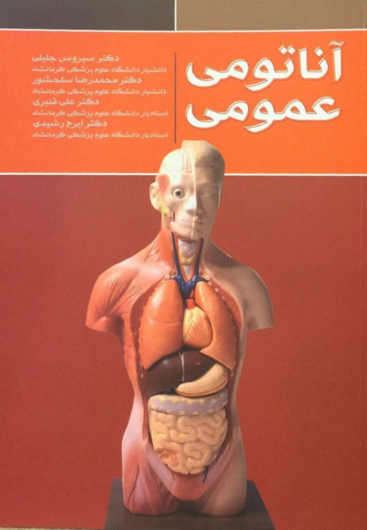 آناتومی-عمومی-جلیلی-ایده-نوین-۱۳۹۷