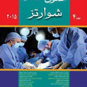 اصول جراحی شوارتز ۲۰۱۵ ( جلد چهارم )