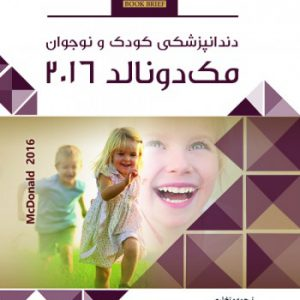 Book Brief خلاصه کتاب دندانپزشکی کودک و نوجوان مک دونالد ۲۰۱۶