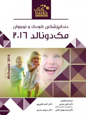 خلاصه-مکدونالد-۲۰۱۶-اطفال-دندانپزشکی-رویان-پژوه-۱۳۹۷-اشراقیه