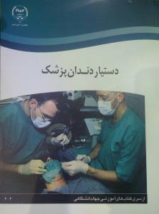 دستیار دندان پزشک