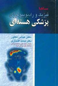 فیزیک و رادیوبیولوژی پزشکی هسته ای ( ساها )