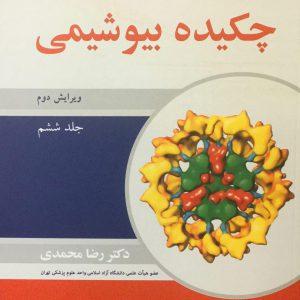 مجموعه کتاب ضروریات بیوشیمی – چکیده بیوشیمی – جلد ۶ ( رضا محمدی )