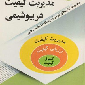 چکیده مدیریت کیفیت در بیوشیمی ( دکتر رضا محمدی )