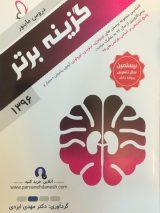 گزینه برتر ۱۳۹۶ – مینور جلد ۴ ( نورولوژی – ارتوپدی – اورولوژی )