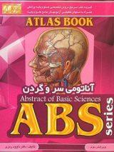 ABS آناتومی سر و گردن – داوود رمزی