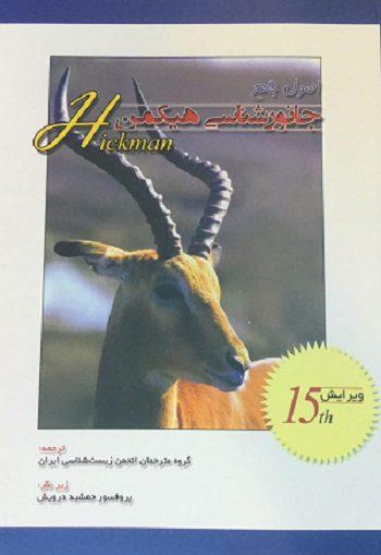 اصول-جامع-جانورشناسی-هیکم-جلد-۱-خانه-زیست-شناسی-اشراقیه-۱۳۹۷