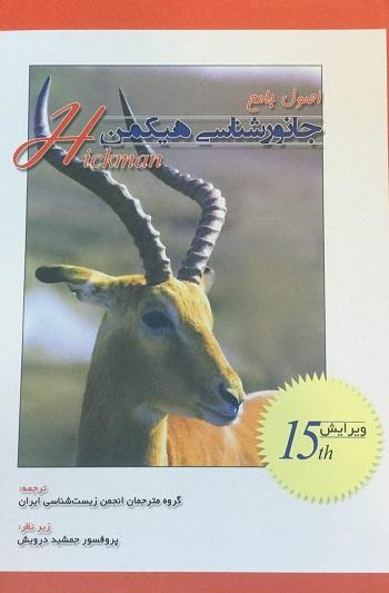 اصول-جامع-جانورشناسی-هیکم-جلد-۲-خانه-زیست-شناسی-اشراقیه-۱۳۹۷