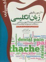اکسیر آبی – ۲۰ آزمون تالیفی زبان انگلیسی دندانپزشکی