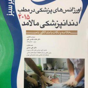 اکسیر سبز : اورژانس های پزشکی مالامد ۲۰۱۵