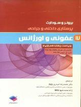 پرستاری داخلی – جراحی برونر و سودارث ۲۰۱۸ :عفونی و اورژانس (جلد ۱۷)