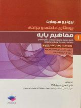 پرستاری داخلی – جراحی برونر و سودارث ۲۰۱۸ : مفاهیم پایه ( جلد ۱ )