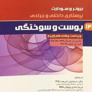 پرستاری داخلی – جراحی برونر و سودارث ۲۰۱۸ : پوست سوختگی ( جلد ۱۴ )