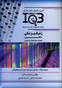 مجموعه-سوالات-۱۰-سال-ژنتیک-دکترا-به-همراه-پاسخ-خلیلی-۱۳۹۷-اشراقیه