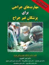 مهارت های جراحی برای پزشکان غیر جراح