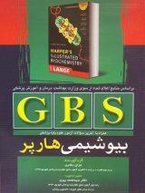 GBS بیوشیمی هارپر ۲۰۱۵