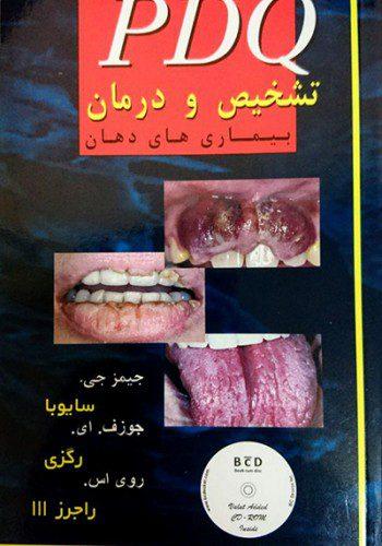 PDQ-تشخیص-و-درمان-بیماری-های-دهان-رویان-پژوه-اشراقیه