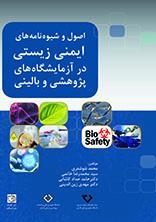 اصول و شیوهنامههای ایمنی زیستی در آزمایشگاههای پژوهشی و بالینی