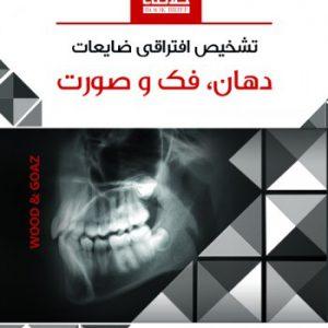 Book Brief خلاصه کتاب تشخیص افتراقی ضایعات دهان،فک و صورت (wood & Goaz)
