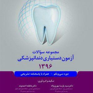 مجموعه سوالات آزمون دستیاری دندانپزشکی ۱۳۹۶