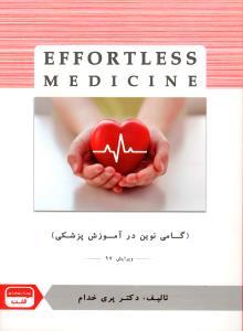 EFFORTLESS MEDICINE بیماری های قلب