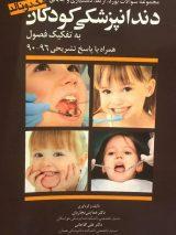 مجموعه سوالات بورد و ارتقا دستیاری و جایابی – دندانپزشکی کودکان مک دونالد ( ۹۰-۹۶ )