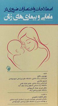 اصطلاحات و اختصارات ضروری در مامایی و بیماری های زنان