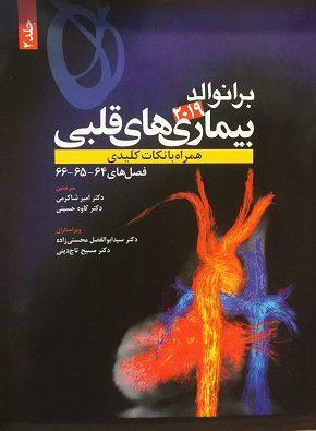 برانوالد بیماری های قلبی ۲۰۱۹ – جلد ۲