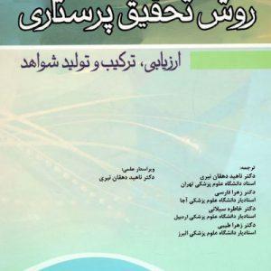 روش تحقیق پرستاری ( ارزیابی , ترکیب و تولید شواهد )