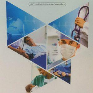 پرستاری و بهداشت محیط ( علی منصوری )