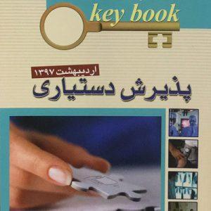 KEYBOOK دستیاری اردیبهشت ۱۳۹۷