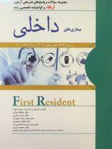 First Resident – سوالات بورد و ارتقاء داخلی ( ۱۳۹۶ )