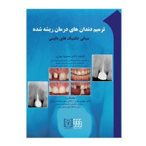 ترمیم دندان های درمان ریشه شده (مبانی تکنیک های بالینی)