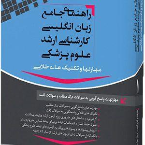 راهنمای جامع زبان انگلیسی کارشناسی ارشد علوم پزشکی مهاجرنیا – دوره ۲ جلدی