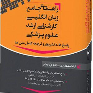 راهنمای جامع زبان ارشد علوم پزشکی جلد ۲مهاجرنیا
