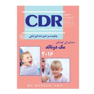 چکیده مراجع دندانپزشکی CDR دندانپزشکی کودکان مک دونالد ۲۰۱۶