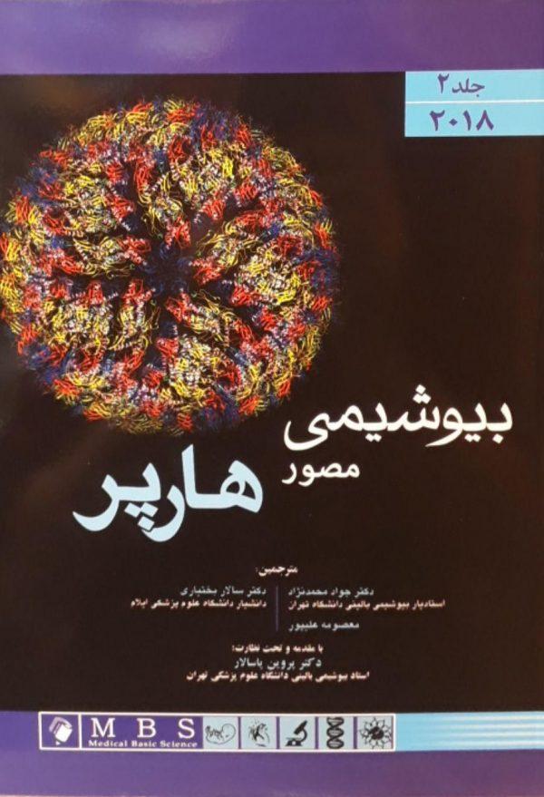 بیوشیمی-مصور-هارپر-۲۰۱۸-جلد۲-اندیشه-رفیع-۱۳۹۷-اشراقیه