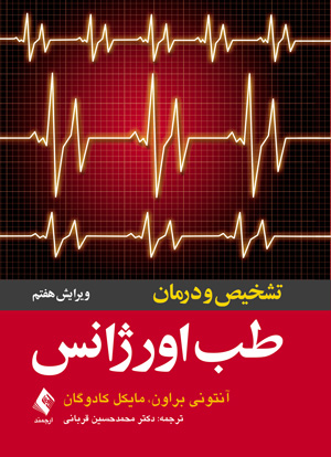 تشخیص-درمان-طب-اورژانس-کادوگان-ارجمند-۱۳۹۷-اشراقیه