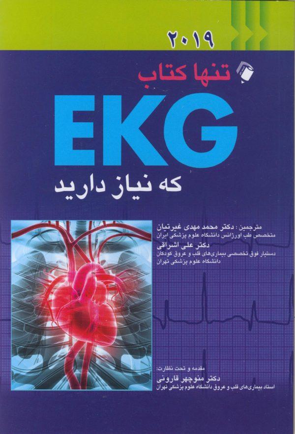 تنها-کتاب-EKG-که-به-آن-نیاز-دارید-اشراقیه-اندیشه-رفیع-۱۳۹۷-۲۰۱۹