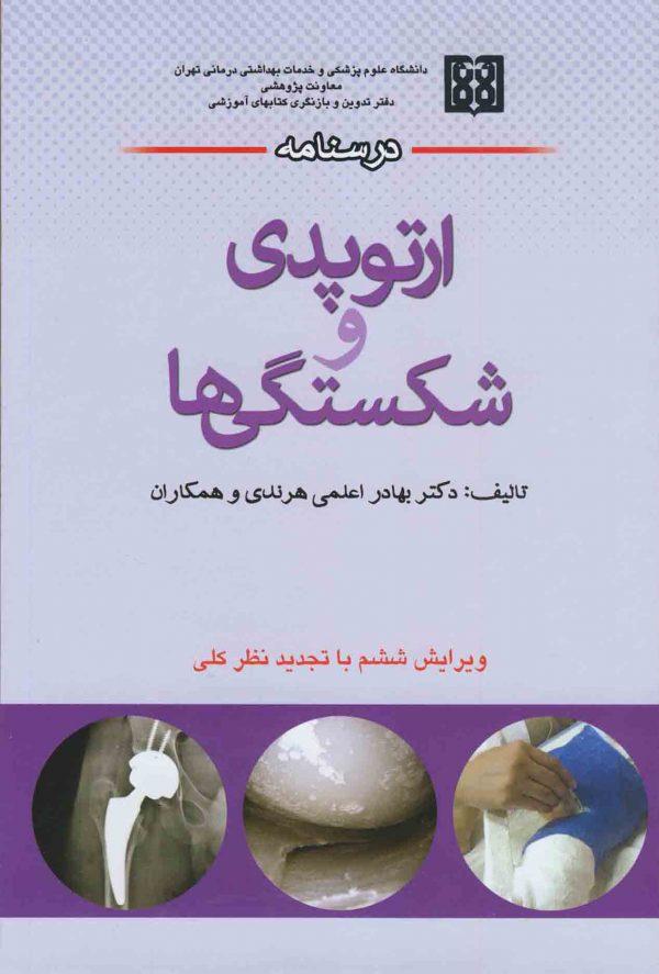 درسنامه-ارتوپدی-اعلمی-هرندی-۲۰۱۹-اندیشه-رفیع-۱۳۹۷-اشراقیه