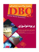 مجموعه سوالات بورد دندانپزشکی DBQ پریودانتیکس